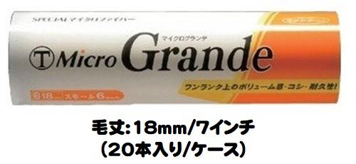 マルテー MicroGrande マイクログランデ 20本入り1ケース(毛丈18mm 7インチ/1本あたり¥500)【大塚刷毛製造】