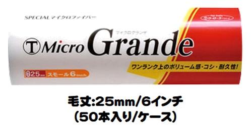 マルテー MicroGrande マイクログランデ 50本入り1ケース(毛丈25mm 6インチ/1本あたり¥320)【大塚刷毛製造】