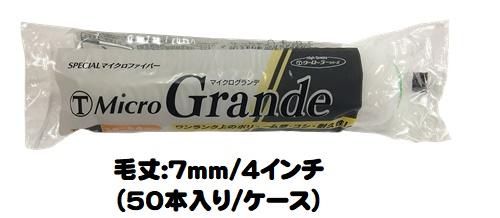 マルテー MicroGrande マイクログランデ 50本入り1ケース(毛丈7mm 4インチ/1本あたり¥250)【大塚刷毛製造】