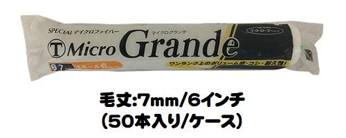マルテー MicroGrande マイクログランデ 50本入り1ケース(毛丈7mm 6インチ/1本あたり¥280)【大塚刷毛製造】