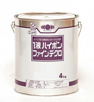 ニッペ 1液ハイポンファインデクロ 各色 4Kg缶【1液 油性 エポキシ 下塗り 錆止め 日本ペイント】