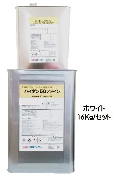 正式的 ホワイト 油性 16Kgセット【2液 日本ペイント】:ペイントアシストラッキー ハイポン50ファイン ウレタン 艶有り ニッペ-DIY・工具