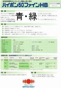 ニッペ ハイポン50ファインHB 日本塗料工業会(重防) 濃彩色(青・緑系※重防ランク) 16Kgセット【2液 油性 ウレタン 日本ペイント】