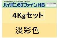 ニッペ ハイポン50ファインHB 日本塗料工業会(重防) 淡彩色※重防ランク 4Kgセット【2液 油性 ウレタン 日本ペイント】