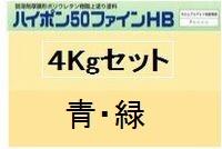 ニッペ ハイポン50ファインHB 日本塗料工業会(重防) 濃彩色(青・緑※重防ランク) 4Kgセット【2液 油性 ウレタン 日本ペイント】