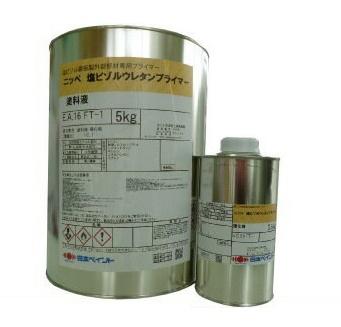 ニッペ 塩ビゾルウレタンプライマー 白 5.5Kgセット【2液 油性 下塗り 日本ペイント】