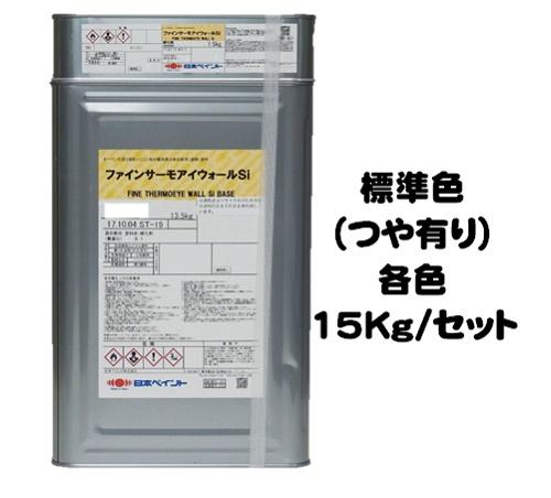 ニッペ ファインサーモアイウォールSi 標準色(主剤+硬化剤)15Kgセット【2液 油性 遮熱 シリコン 艶有り 外壁 日本ペイント】