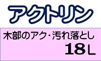 アクトリン(木部のあく・カビ除去・汚れ落とし) 18L【大塚刷毛製造(マルテー)】