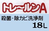 トレールンA(殺菌・除カビ洗浄剤) 18L【大塚刷毛製造(マルテー)】