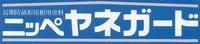 ニッペ ヤネガード ホワイト 16kg缶【1液 油性 アクリル 屋根 3分艶有り 日本ペイント】