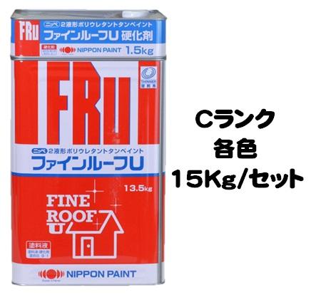 ニッペ ファインルーフU Cランク各色(主剤+硬化剤)15Kgセット【2液 油性 ウレタン 艶有り 屋根 日本ペイント】