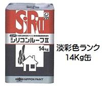 ニッペ シリコンルーフ2 日本塗料工業会淡彩色 14Kg缶【1液 油性 シリコン 艶有り 屋根 日本ペイント】