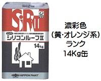 ニッペ シリコンルーフ2 日本塗料工業会濃彩色(黄・オレンジ) 14Kg缶【1液 油性 シリコン 艶有り 屋根 日本ペイント】