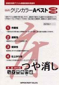 ニッペ クリンカラーAベスト 常備色 16Kg/缶【1液 油性 アクリル 艶消し 床 日本ペイント】