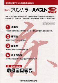 ニッペ クリンカラーAシンナー 16L【希釈剤 日本ペイント】