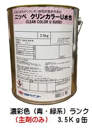 ニッペ クリンカラーU水性 (青・緑)(主剤/硬化剤別売り) 3.5Kg/缶【2液 水性 ウレタン 艶有り 床 日本ペイント】