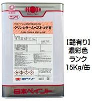 ニッペ クリンカラーAベスト 濃彩色 15Kg/缶【1液 油性 アクリル 艶有り 床 日本ペイント】
