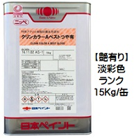 ニッペ クリンカラーAベスト 淡彩色 15Kg/缶【1液 油性 アクリル 艶有り 床 日本ペイント】