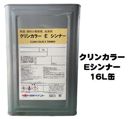 ニッペ クリンカラーEシンナー 16L 【希釈剤 日本ペイント】