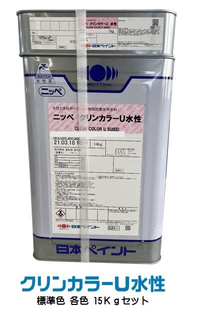 ニッペ クリンカラーU水性 標準色 (主剤+硬化剤)15Kg/セット【2液 水性 ウレタン 艶有り 床 日本ペイント】