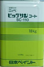 【送料無料】ニッペ ビッグサンコート SC-110 18kg