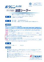 【送料無料】水谷ペイント ボウジンテックス油面シーラー 16kg