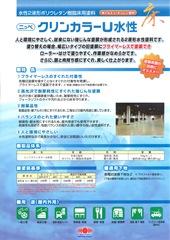 【送料無料】ニッペ クリンカラーU水性  標準色 15kgセット(屋内外用)