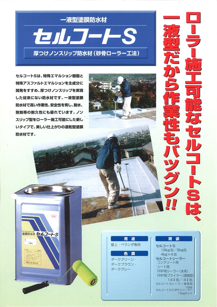 【送料無料】セルコートシーラー(コンクリート用)  14L