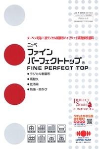 【送料無料】ファインパーフェクトトップ つや有 中彩色(日本ペイント基準色他)15Kg