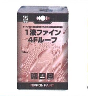 【送料無料】ニッペ 1液ファイン4Fルーフ 14kg