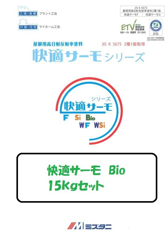 【期間限定】 【送料無料】水谷ペイント 快適サーモBio 15kgセット(弱溶剤2液型バイオマスシリコン樹脂塗料)