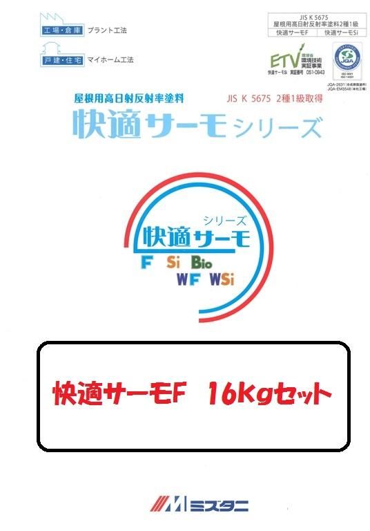【期間限定】 【送料無料】水谷ペイント 快適サーモF 16kgセット(弱溶剤系フッ素樹脂塗料)