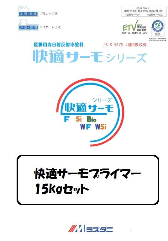 【期間限定】 【送料無料】水谷ペイント 快適サーモプライマー 15kgセット(弱溶剤系下塗り塗料)