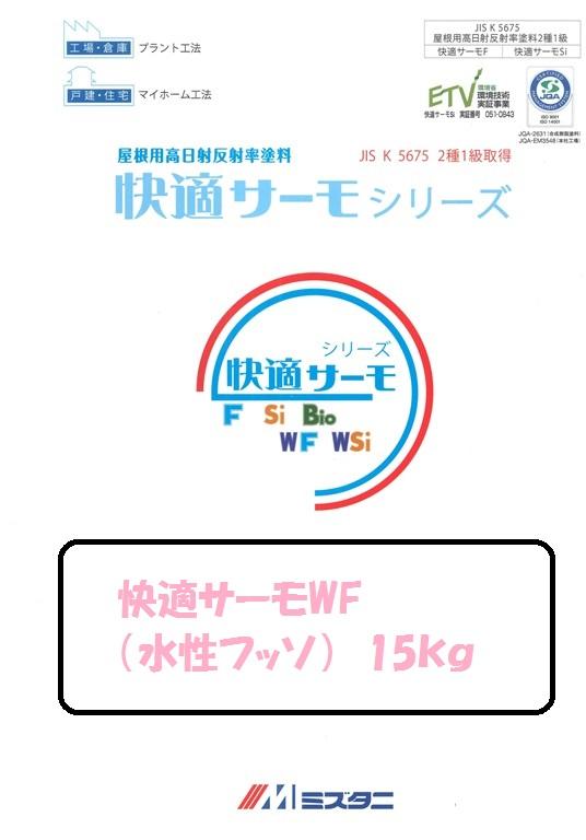 【期間限定】 【送料無料】水谷ペイント 快適サーモWF 12kg(水性フッ素樹脂塗料)