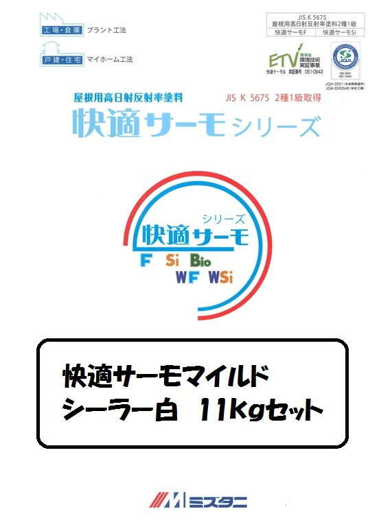 【期間限定】 【送料無料】水谷ペイント 快適サーモマイルドシーラー白 11kgセット(弱溶剤系下塗り塗料)