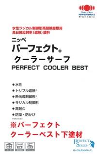 【送料無料】ニッペ パーフェクトクーラーサーフ 12kg