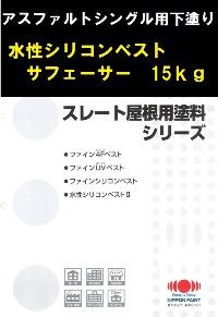 【送料無料】ニッペ 水性シリコンベストサフェーサー 15kg