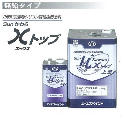 【送料無料】Sun瓦 Xトップ 銀系 各色 16kgセット