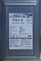 【送料無料】 プラドールZ 20kg ブラック【船底塗料】
