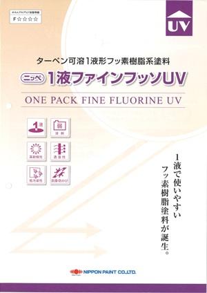 【送料無料】ニッペ 1液ファインフッソUV つや有 淡彩色(常備色) 15kg