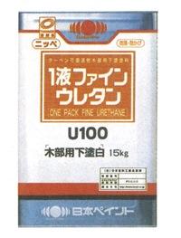 【送料無料】ニッペ 1液ファインウレタンU-100 木部用下塗り 15kg