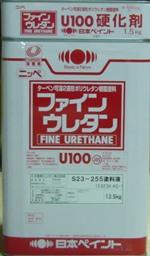 【送料無料】ニッペ ファインウレタンU-100 S23-255(チョコレート) 15kgセット