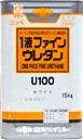 1液ファインウレタンU-100   調色ランクJ 艶有り 緑系(7.5kg)半缶(色合せ商品)