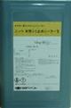 【送料無料】ニッペ 水性シミ止めシーラー2  15kg