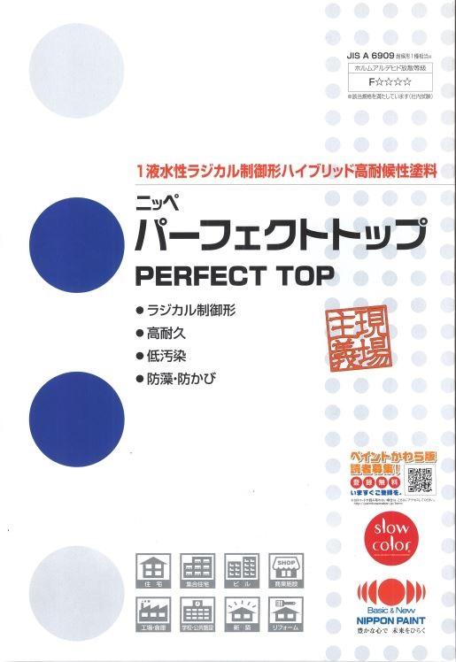 【送料無料】ニッペ パーフェクトトップ つや有 中彩色 15kg (常備色)