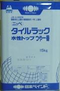 【送料無料】ニッペ タイルラック水性トップつや一番 つや有 濃彩色 15kg
