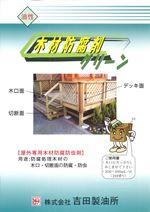 【送料無料】【吉田製油所】木材防腐剤 グリーン  15L