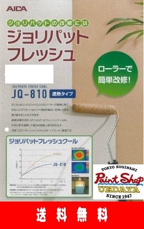 【送料無料】 ジョリパットフレッシュクール JQ-810 20kg 標準色 ≪アイカ工業≫