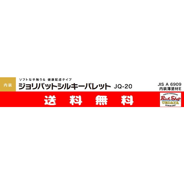 【送料無料】 JQ-20 ジョリパットシルキーパレット 標準色 20kg ≪アイカ工業≫