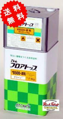 この塗料は電動攪拌機での攪拌必要です 【送料無料】 ≪アトミクス≫ フロアトップ 8500速乾 15kgセット 標準色 ≪アトム≫